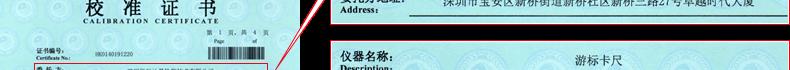 游标卡尺校准证书3