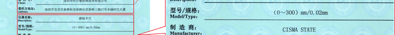 游标卡尺校准证书4