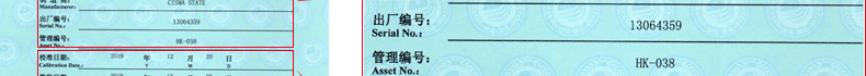 游标卡尺校准证书5