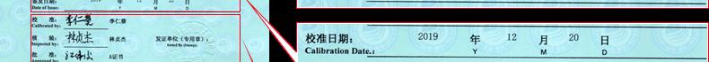 游标卡尺校准证书6