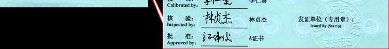 游标卡尺校准证书8