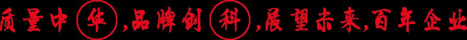 质量中华,品牌创科,展望未来,百年企业