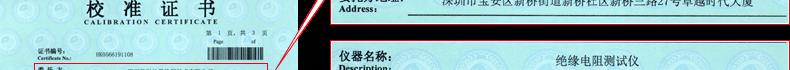 绝缘电阻测试仪校准证书3
