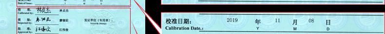 绝缘电阻测试仪校准证书6