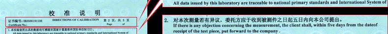 绝缘电阻测试仪校准说明2
