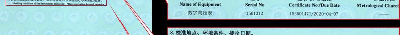 绝缘电阻测试仪校准说明6