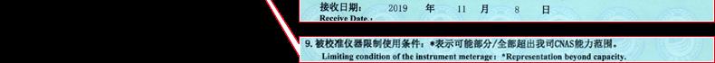 绝缘电阻测试仪校准说明8