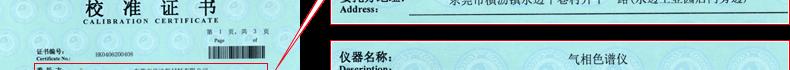 气相色谱仪校准证书3
