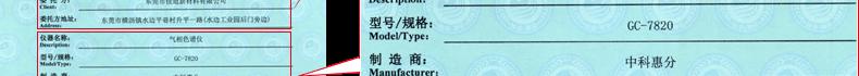 气相色谱仪校准证书4
