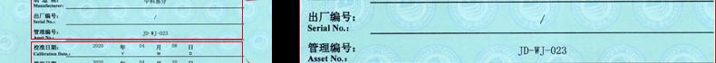 气相色谱仪校准证书5