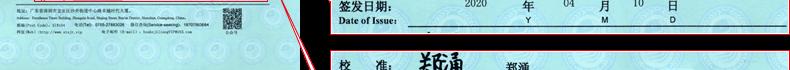 气相色谱仪校准证书7