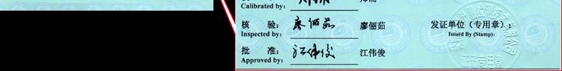 气相色谱仪校准证书8