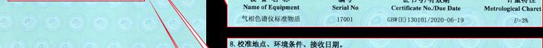 气相色谱仪校准说明6