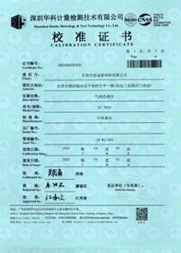 气相色谱仪校准证书首页