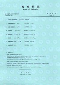 气相色谱仪校准结果页