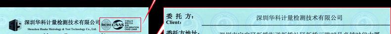 电子天平校准证书2