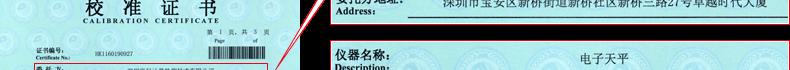 电子天平校准证书3