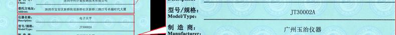 电子天平校准证书4