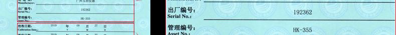 电子天平校准证书5