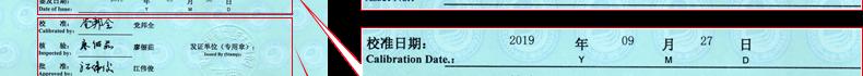 电子天平校准证书6