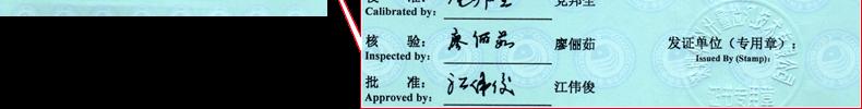 电子天平校准证书8