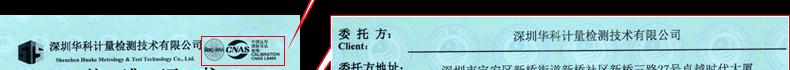 万用表校准证书2