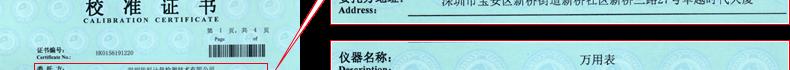 万用表校准证书3