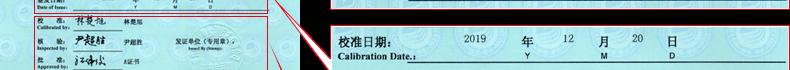 万用表校准证书6