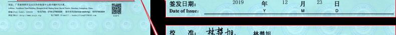 万用表校准证书7