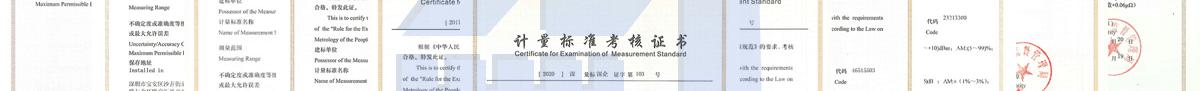 计量检测建标项目7