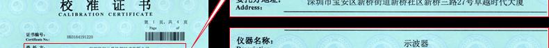 示波器校准证书3