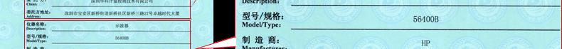 示波器校准证书4