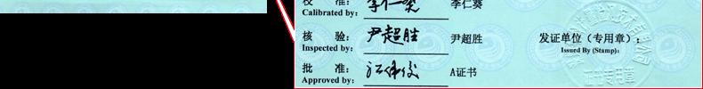 示波器校准证书8