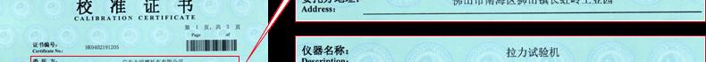 拉力试验机校准证书3