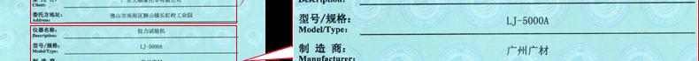 拉力试验机校准证书4