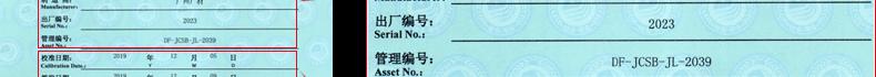 拉力试验机校准证书5