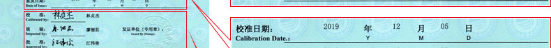 拉力试验机校准证书6