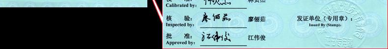 拉力试验机校准证书8
