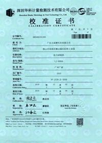 拉力试验机校准证书首页
