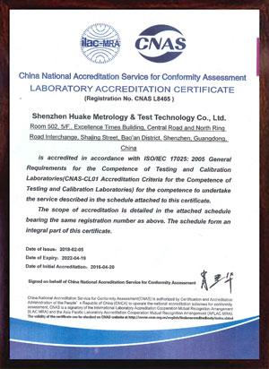 实验室CNAS认可资质证书英