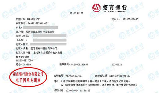 宝艺新材料股份有限公司做仪器校准信赖华科计量