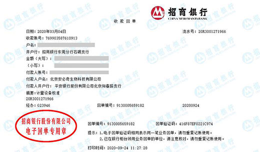 做仪器校准服务为什么北京安必奇生物科技有限公司选择华科计量