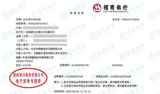 岑溪市银鹏商标印刷有限公司选择华科计量做仪器校准服务