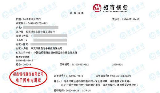 东莞市犇泰电子科技有限公司严选华科计量做仪器校验