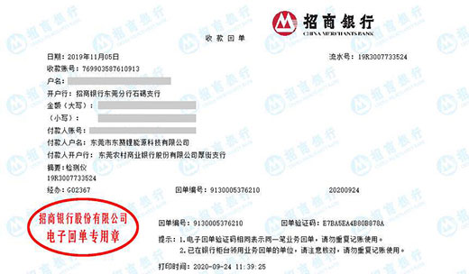 东莞市东赞锂能源科技有限公司做仪器校验严选华科计量