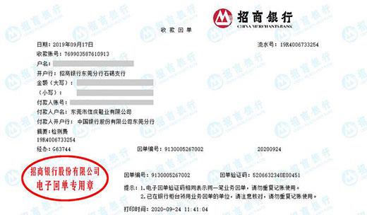 东莞市信庆鞋业有限公司选择华科计量做仪器检测
