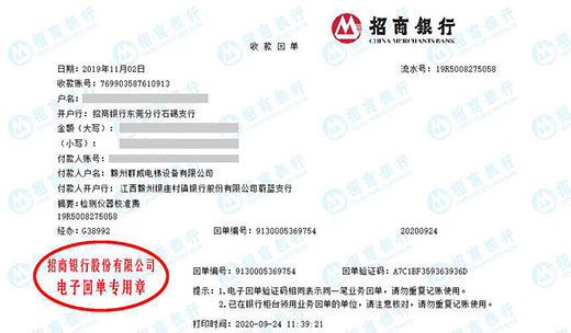 华科计量赢得赣州群威电梯设备有限公司的青睐