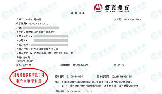 广东谷瑞澳食品有限公司做检测青睐华科计量检测