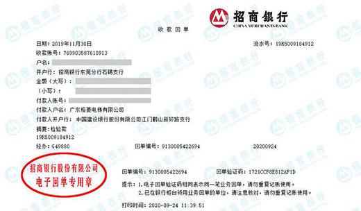 广东格菱电梯有限公司做仪器校准为什么找华科计量
