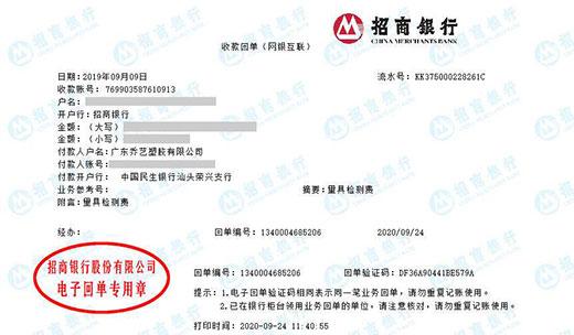 广东乔艺塑胶有限公司做仪器校准信赖华科计量